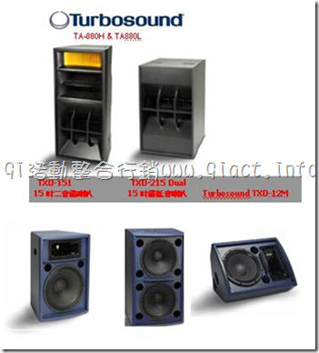 Turbosound特寶聲
