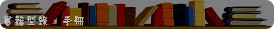 【產品價格】書籍型錄、手冊
