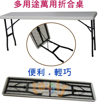 多用途塑鋼檯面折合會議桌