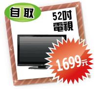 自取52吋電視